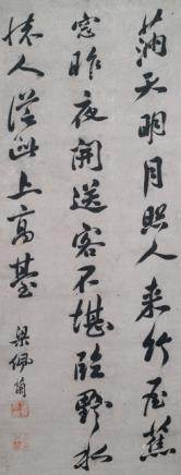 Style of Liang Peilan (1629-1705), China, Calligraphy in Cursive Script