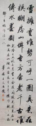 Style of Wang Wenzhi (1730-1802), China, dated 1769, Calligraphy