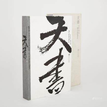 The Sealed Book, Han Meilin 韓美林