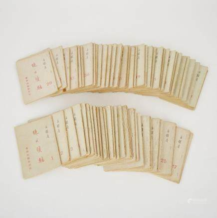 A Set of Sixty-Four Books by Gu Long 古龍, 絕代雙驕 (64 Pieces)