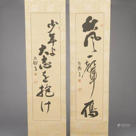 "A Japanese Calligraphy Couplet, 26.2"" x 6.9"" — 66.5 x 17.5 cm. (2 Pieces)"