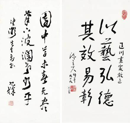 梁寒操、陈立夫 书法(二件一组)