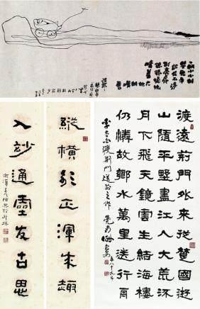 楚戈、陈其铨、谢宗安 婴儿车、对联、隶书(三件一组)