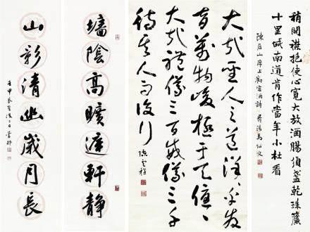 戴兰邨、陈云程、马绍文 书法(三件一组)