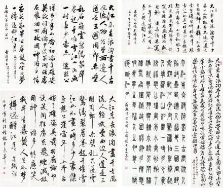 野鹤、李念吾、贾航、曾麟、汪格林 念奴娇(五件一组)
