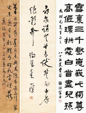 鲁荡平、曹容、梁寒操 书法(三件一组)