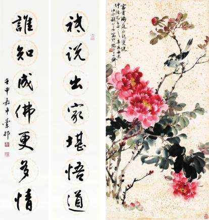 戴兰邨、赵松泉 行书对联、富贵满庭(二件一组)