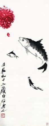 齐白石(陈风子题签) 鱼乐图