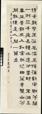 鄭簠 1622-1693 隸書節錄曹堯賓樂府二首