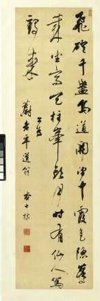 査士標 1615-1698 行書自作七絕一首