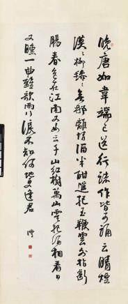 錢灃 1740-1795 行書論韋莊詩短文