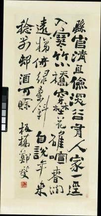 鄭燮 1693-1765 行書儲光義《張谷田舍》詩