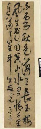 陳子壯 1596-1647 草書七絕一首