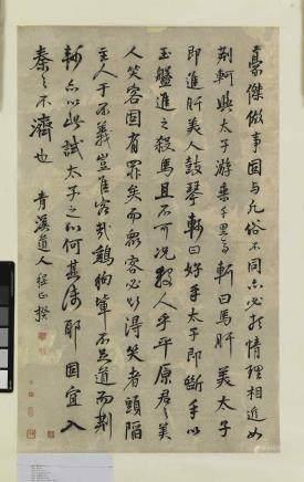 程正揆 1604-1676 行書短文一則