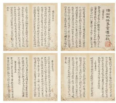 石濤(原濟) 1642-1718 楷書《畫灋秘談》