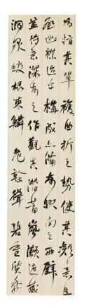 何紹基 1799-1873行書節錄張彥遠《歷代名畫記》