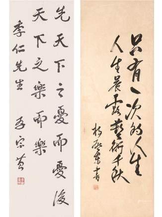 李宗黃 書法/楊啓東 藝術千秋