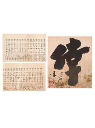 佚名 日本書畫摹寫收藏清單/佚名 倖せを味淳