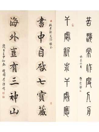 黃譯瑋 七字聯/顯川 篆書七言聯