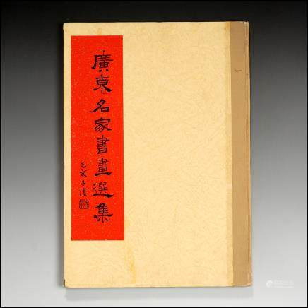 A CHINESE PAINTINGS AND CALLIGRAPHY ALBUM IN 1960