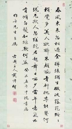 戴傳賢(戴季陶) 七言詩文