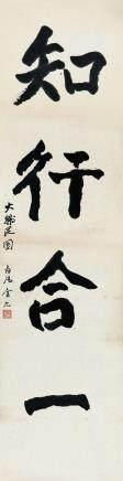 金九 書法