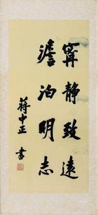 蔣中正 書法