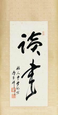 馮玉祥 讀書書法