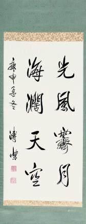 溥傑 水墨書法