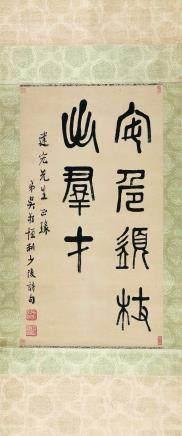 吳敬恒 書法