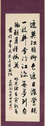 閻培棠 書法