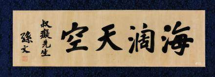 孫文 海闊天空匾