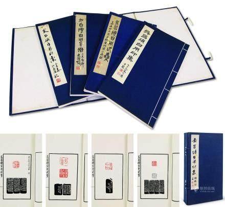 吳昌碩 自用印集 四冊