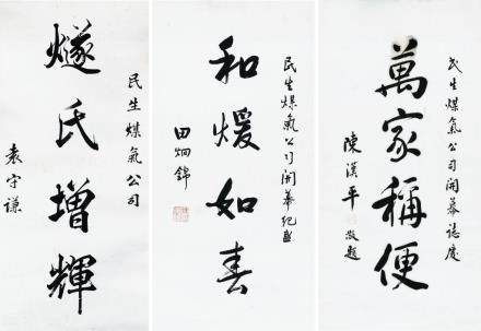 袁守谦、田炯锦、陈汉平 书法(三件一组)