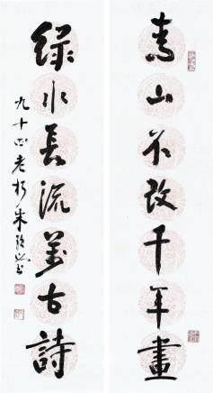 朱玖莹 书法七言联