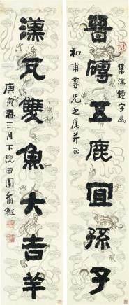俞曲园  书法七言联