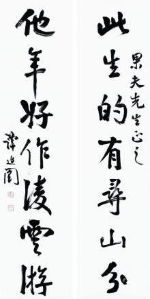 谭延闿 书法七言联