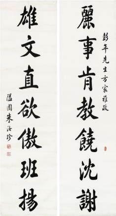 朱汝珍 楷书七言联