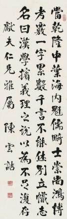 陈云诰 汉学《欧阳生文集序》