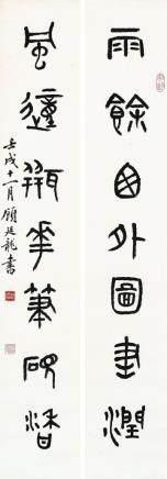 顾廷龙 篆书七言联