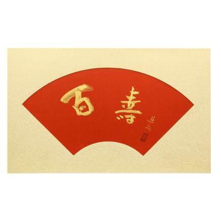 小倉 遊龜 百壽(書道)