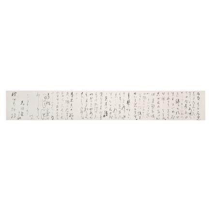 夏目 漱石 致津田青楓之書卷