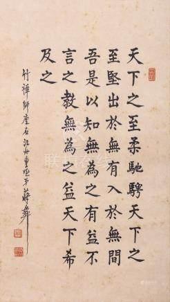 蔣彜   書法