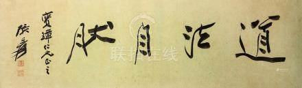 張大千(傳) 書法