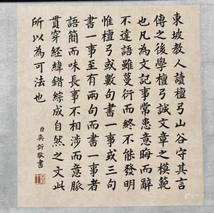 YI XIN (1833-1898), CALLIGRAPHY