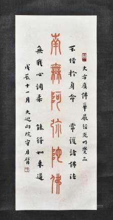 HONG YI(1880-1942), CALLIGRAPHY