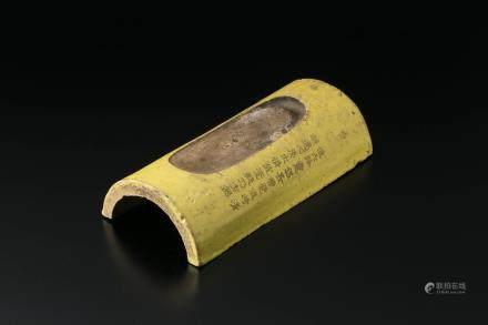 陈元龙款 黄釉瓦形瓷砚