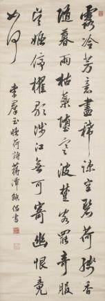 蒋谭鰕侣书法(绢本)