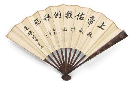 A PAPER FAN WITH CALLIGRAPHY, China, ca. 1930 - Property from an old Rhineland private collection, assembled between 1975 and 2010 - Signs of aging