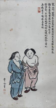 Feng Yi Yin (b.1929)